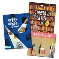 킨더랜드/저학년 지식 그림책 킨더랜드 지식 놀이터 시리즈세트(전3권)/학용품의쉬는시간.도서관에간외계인