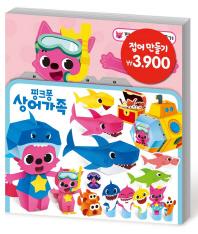 접어 만들기: 핑크퐁 상어가족