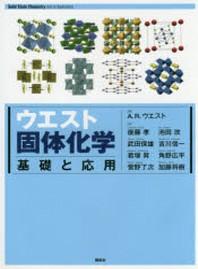 ウエスト固體化學 基礎と應用