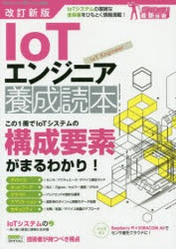 IOTエンジニア養成讀本 IOTシステムの複雜な全體像をひもとく情報滿載!