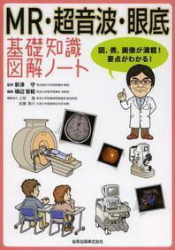 MR.超音波.眼底基礎知識圖解ノ-ト 圖,表,畵像が滿載!要点がわかる!