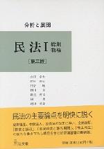 民法 分析と展開 1