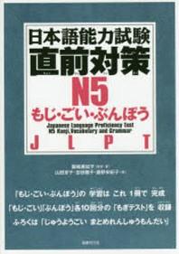日本語能力試驗直前對策N5もじ.ごい.ぶんぽう JLPT