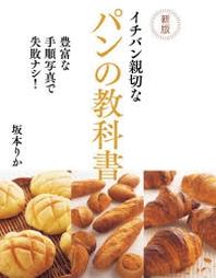 イチバン親切なパンの敎科書 豊富な手順寫眞で失敗ナシ!