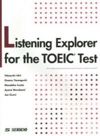 TOEICテストリスニングスキルアップ演習