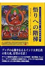 悟りへの階梯 チベット佛敎の原典「菩提道次第論」