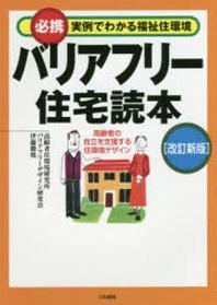 バリアフリ-住宅讀本 必携實例でわかる福祉住環境 高齡者の自立を支援する住環境デザイン