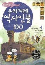 우리겨레 역사인물 100. 4: 조선 중기부터 조선 후기까지