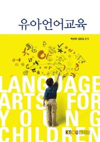유아언어교육(1학기, 워크북포함)