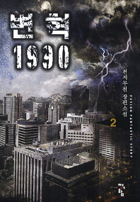 변혁 1990. 2