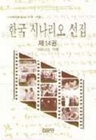한국 시나리오 선집. 14(1996년도 작품)