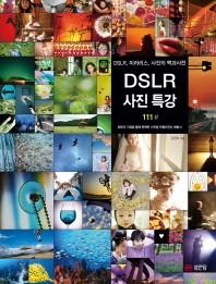 DSLR 사진 특강 111강