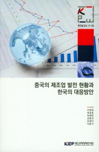 중국의 제조업 발전 현황과 한국의 대응방안