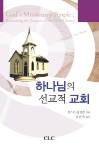 하나님의 선교적 교회