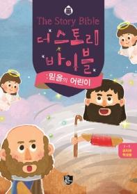 더 스토리 바이블: 믿음의 어린이 1-1(유치부 학생용)