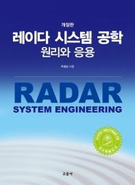 레이다 시스템 공학 원리와 응용