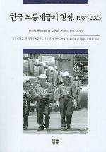 한국 노동계급의 형성