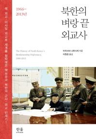 북한의 벼랑 끝 외교사