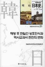 해방후 한일간 상호인식과 역사교과서 편찬의 변화