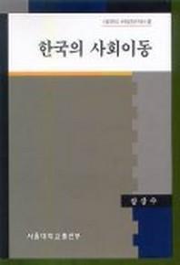 한국의 사회이동