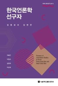 한국언론학선구자: 김동성과 김현준