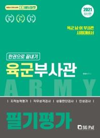 육군부사관 필기평가 한권으로 끝내기(2021)