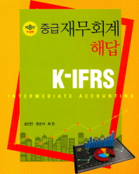 K-IFRS 중급재무회계 해답