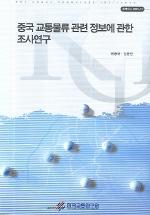 중국 교통물류 관련 정보에 관한 조사연구