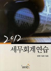 세무회계연습(2012)