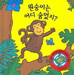 원숭이는 어디 숨었지?