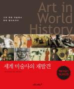 ART IN WORLD HISTORY(세계 미술사의 재발견)