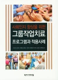 사회인지 향상을 위한 그룹작업치료 프로그램과 적용사례