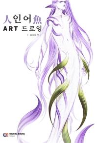 인어 ART 드로잉