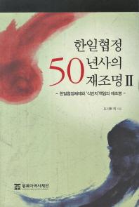 한일협정 50년사의 재조명. 2