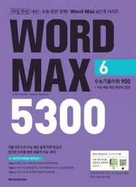 Word Max(워드 맥스) 5300. 6: 수능기출어휘 900+수능 예상핵심 영단어 350