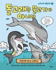 돌고래는 물고기가 아니야