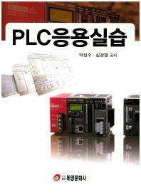 PLC응용실습