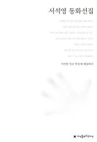 서석영 동화선집