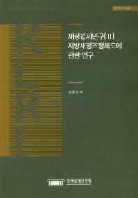 재정법제연구.2: 지방재정조정제도에 관한 연구