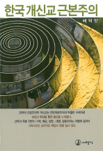 한국 개신교 근본주의