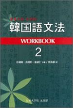 일본인을 위한 한국어 문법: Workbook 2