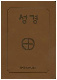 성경(4*6판 2단 금장색인)(무지퍼)(BB6 BH) (250130)