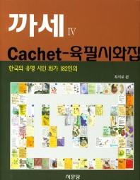 한국의 유명 시인 화가 182인의 까세 육필시화집. 4