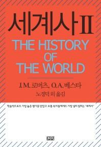 세계사(The History of the World). 2