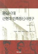 통일시대 근현대 민족정신사연구