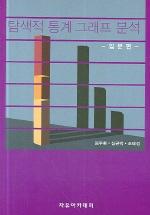 탐색적 통계 그래프 분석 (입문편)
