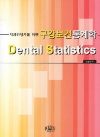 치과위생사를 위한 구강보건통계학
