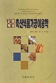 축산식품가공이용학(요점해설)