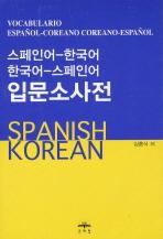 스페인어-한국어 한국어-스페인어 입문소사전