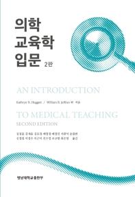 의학교육학 입문(2판)